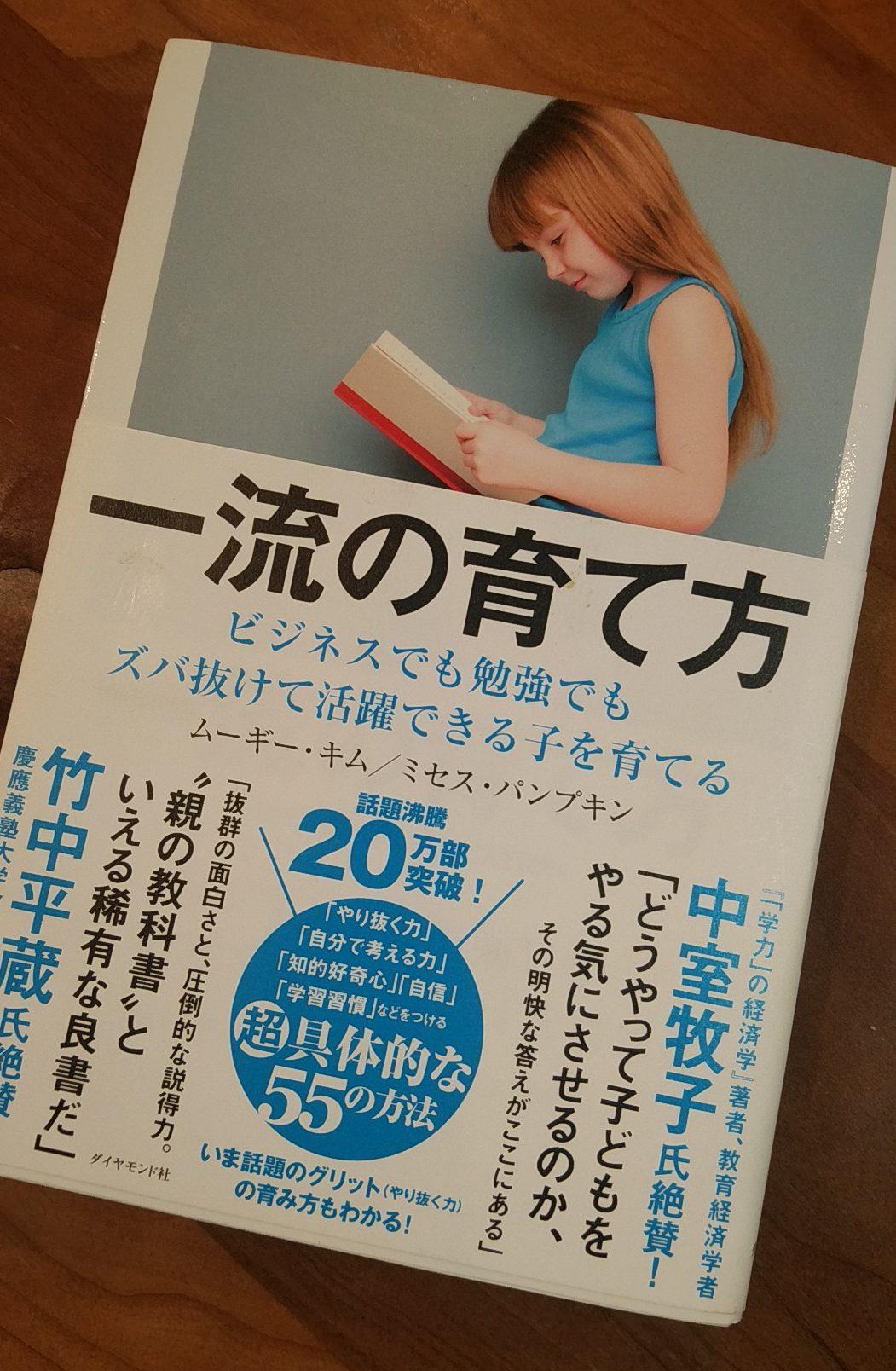 子育て本「一流の育て方」をオススメしたい理由