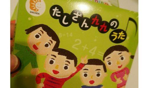 「七田式」の「足し算九九の歌」CDを買ってみた