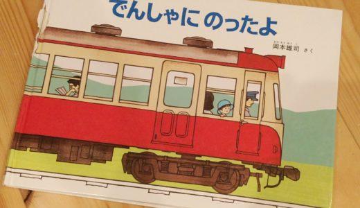 「でんしゃにのったよ」版画が伝える昭和の電車 ワクワク心を育てます