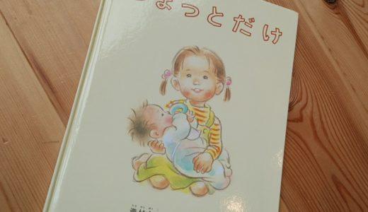 「ちょっとだけ」はママのやさしさいっぱい!これを読んでお姉ちゃんになりました