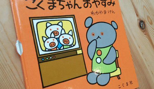 「こぐまちゃんおやすみ」は小さい子の絵本入門書