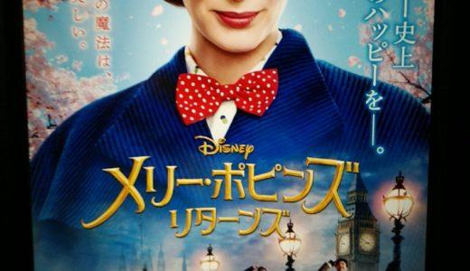 「メリーポピンズ リターンズ」は幼稚園児も楽しめる夢の映画でした♪