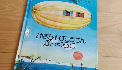 「かぼちゃひこうせん」はなぜ飛ぶの?軽妙な翻訳、ラストも独特!