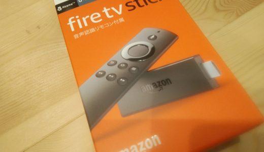 アマゾン ファイアーTVスティックは壊れやすい?1年使っての使い心地を今ごろ書きます