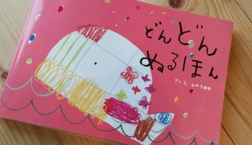 2歳の初塗り絵に超おすすめ「どんどんぬるほん」使い倒してます