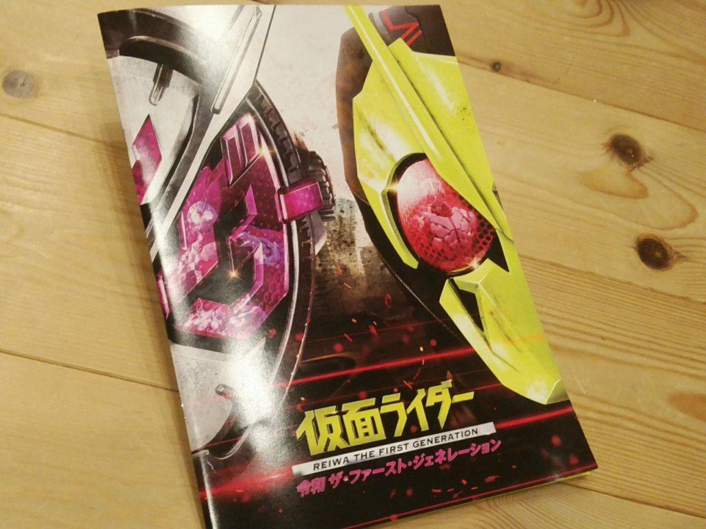 仮面ライダー令和ザ・ファースト・ジェネレーション