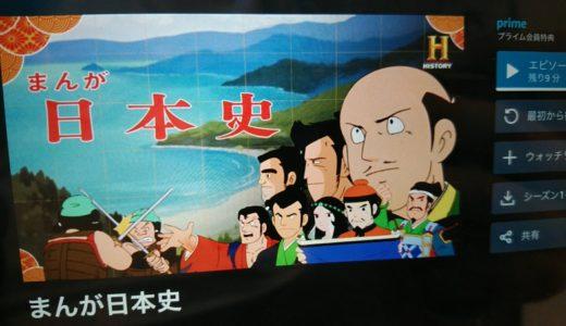 漫画「日本の歴史」(角川版)が絵本ナビで読み放題!アニメ(Amazonビデオ)もおすすめです