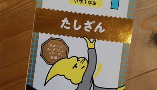 「うんこ計算ドリル」に小1が夢中!最初の1冊に最適なワケ&危険性(笑)