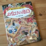 絵本プレゼントにも最適な「迷路絵本シリーズ」4歳児がしがみついて離れない…遊んで学べるのが人気の理由