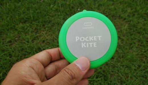 「ポケットカイト」はどれぐらい飛ぶ?キャンプの遊びに最適♪5年ぐらい使ってます