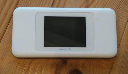 【体験記】wimax2はGMOへ乗り換えがおすすめ!キャッシュバックがお得過ぎる!